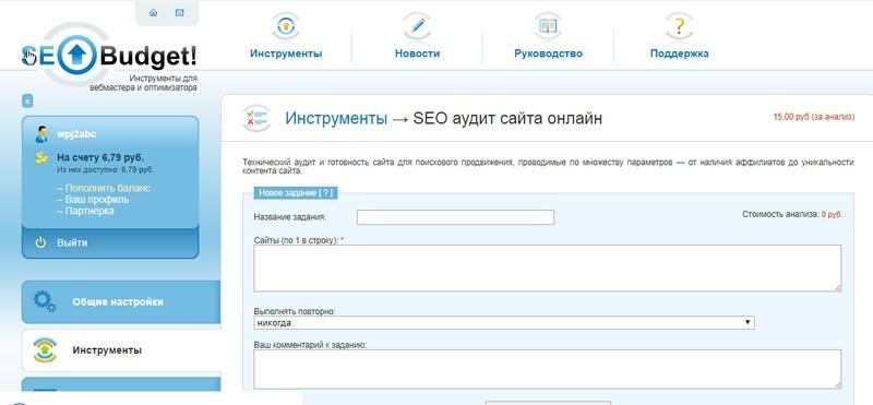 сервисы для продвижения сайта в интернете