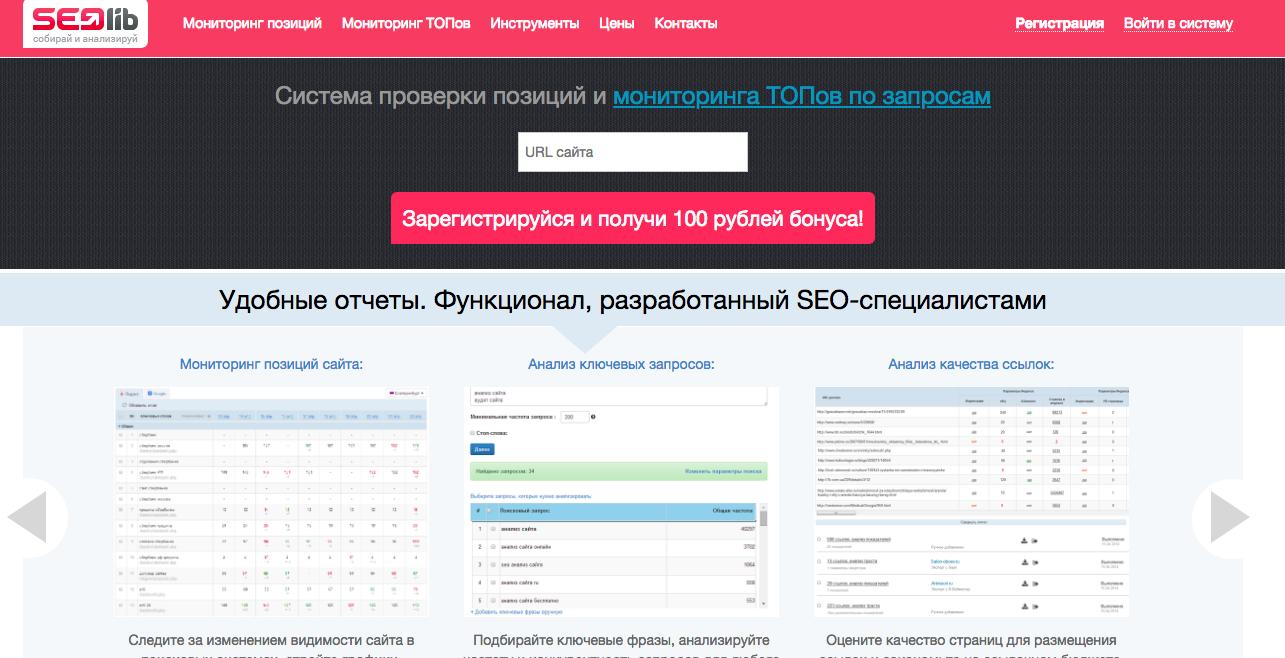 сервисы для раскрутки сайта в интернете