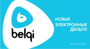 В Беларуси вводится новая платежная система