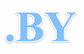 Регистрация доменов .BY — теперь проще!