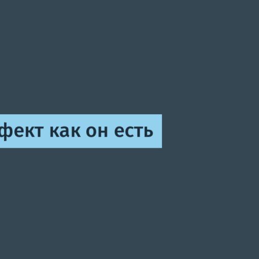 «Хабраэффект» или «я пиарюсь»