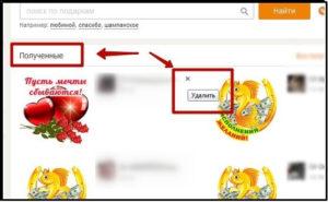 В «Одноклассниках появилась функция «Живые подарки»