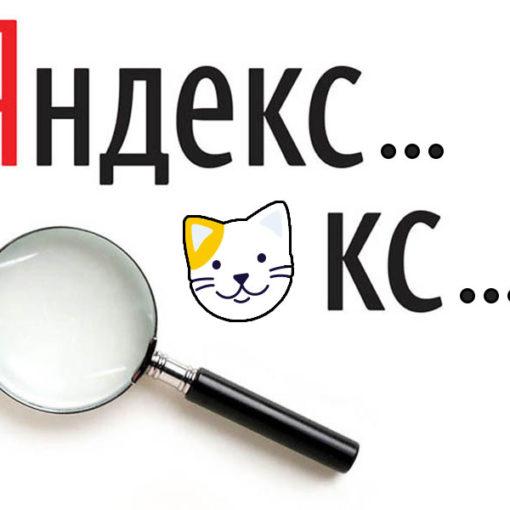 Как повысить индекс ИКС?