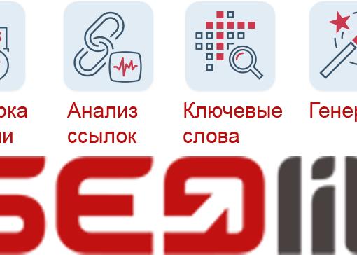 Обзор системы Seolib
