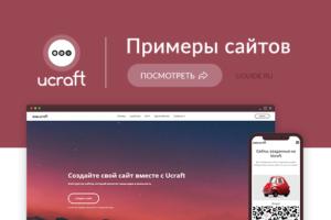 Разработка сайта с помощью сервиса Ucraft