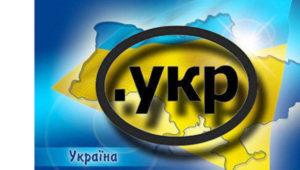 Украина получила кириллический домен
