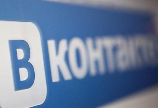 Вконтакте оштрафовали на 220 000 рублей