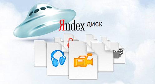 «Яндекс.Диск» будет продавать пространство